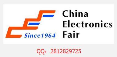 2020第95届中国深圳电子展